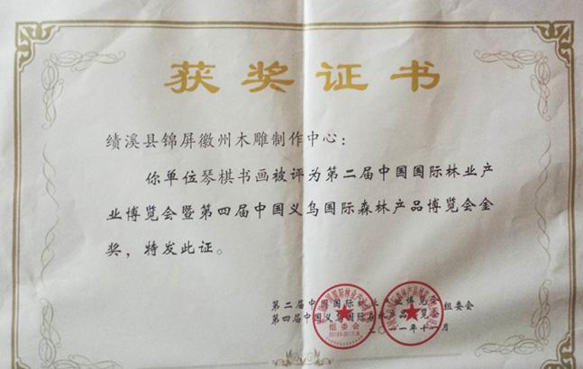 title='资质荣誉'